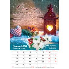 """Календар 2018 """"Настанови Господа нашого Ісуса Христа"""" Великий формат"""
