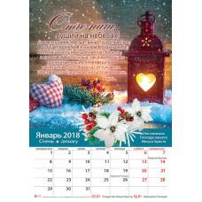"""Календарь 2018 """"Наставления Господа нашего Иисуса Христа"""" Большой формат"""