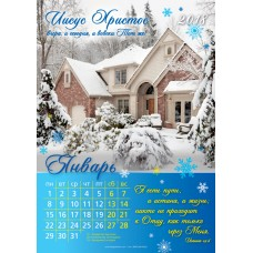 """Календарь 2018 """"Иисус Христос вчера, и сегодня, и вовеки Тот же!"""" Большой формат"""