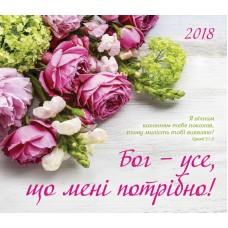 """Календар 2018 Жіночий """"Бог - усе, что мені потрібно!"""""""