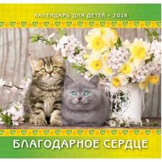 """Календарь 2018 """"Благодарное сердце"""""""