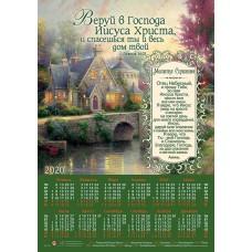 """Календарь плакатный большой 2020 """"Веруй в Господа Иисуса Христа..."""" Деяния 16:31"""