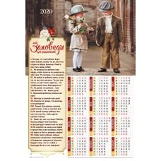 """Календарь плакатный большой 2020 """"Заповеди для родителей"""""""