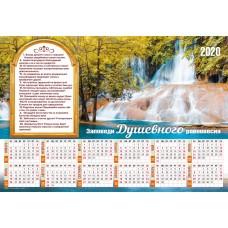 """Календарь плакатный большой 2020 """"Заповеди душевного равновесия"""""""
