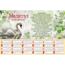 """Календарь плакатный большой 2020 """"Молитва Супружеская"""""""