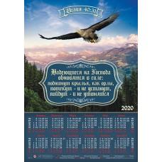 """Календарь плакатный большой 2020 """"Надеющиеся на Господа"""" Исайя 40:31"""