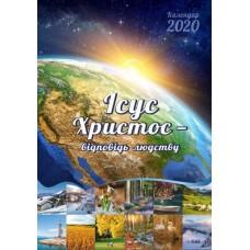 """Календар 2020 """"Ісус Христос - відповідь людству"""" Великий формат"""