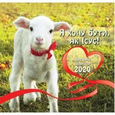 """Календар 2020 Дитячий """"Я хочу бути, як Ісус!"""""""