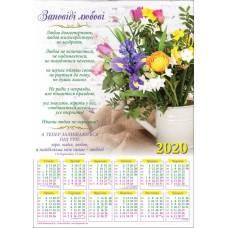 """Календар плакатний великий 2020 """"Заповіді любові"""""""