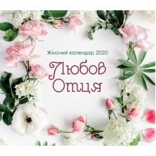 "Календар 2020 Жіночий ""Любов Отця!"""