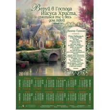 """Календарь плакатный малый 2018 """"Веруй в Господа Иисуса Христа..."""" Деяния 16:31"""