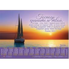 """Календарь плакатный малый 2018 """"Господь - хранитель твой"""""""
