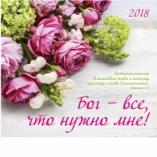 """Календарь 2018 Женский """"Бог - все, что нужно мне!"""""""