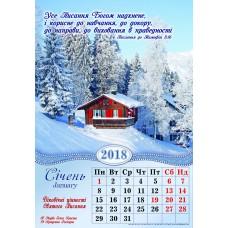 """Календар 2018 """"Віковічні цінності Святого Писання"""". Великий формат"""