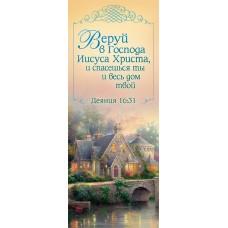 """Закладка-календарь: """"Веруй в Господа Иисуса Христа, и спасешься ты и весь дом твой"""""""