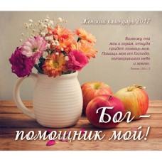 """Календарь 2017 Женский """"Бог - помощник мой!"""""""