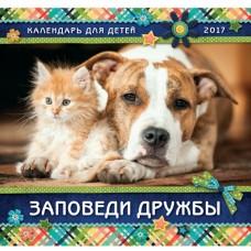 """Календарь 2017 Детский """"Заповеди дружбы"""""""