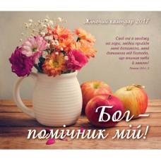 """Календар 2017 Жіночий """"Бог - помічник мій!"""""""