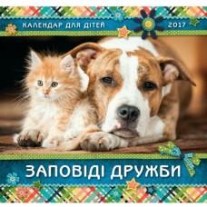 """Календар 2017 Дитячий """"Заповіді дружби"""""""