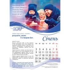 """Календар 2017 """"Як по-справжньому любити свою дитину"""" Великий формат"""