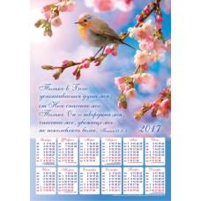 """Календарь плакатный большой """"Только в Боге успокаивается душа моя!"""""""