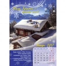 """Календарь 2017 """"Иисус Христос - превыше всего!"""". Большой формат"""