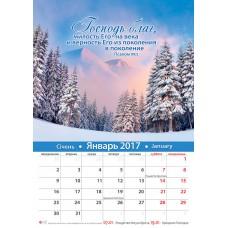 """Календарь 2017 """"Господь благ"""". Большой формат"""