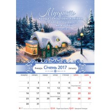 "Календар 2017 ""Мудрість"" Великий формат"