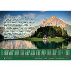 """Календарь плакатный малый """"Благослови, душа моя, Господа, и вся внутренность моя - святое имя Его"""""""
