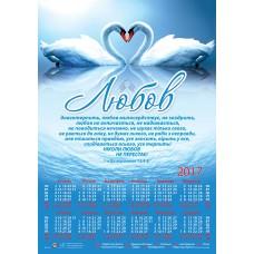 """Календар плакатний великий """"Любов довготерпить..."""""""
