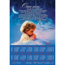 "Календар плакатний великий ""Отче наш"" Молитва Господня"