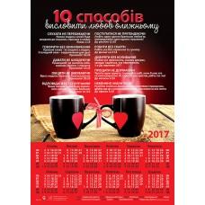 """Календар плакатний малий """"10 способів висловити любов ближньому"""""""
