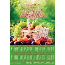 """Календар плакатний малий """"Плоди духа"""""""