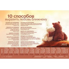 """Календарь плакатный малый """"10 способов выразить любовь ближнему"""""""