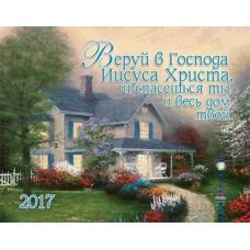 Календарь карманный 2017 Веруй в Господа Иисуса Христа, и спасешься ты и весь дом твой