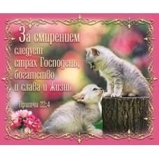 """Открытка маленькая """"За смирением следует страх Господень, богатство и слава и жизнь"""""""