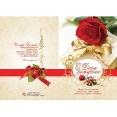 """Открытка большая с разворотом """"С Днём Рождения!"""" Пусть Господь всегда наполняет твоё сердце радостью, миром и любовью"""