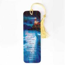 """Закладка - переливающаяся с кисточкой: """"Укажи мне, Господи, пути Твои..."""""""