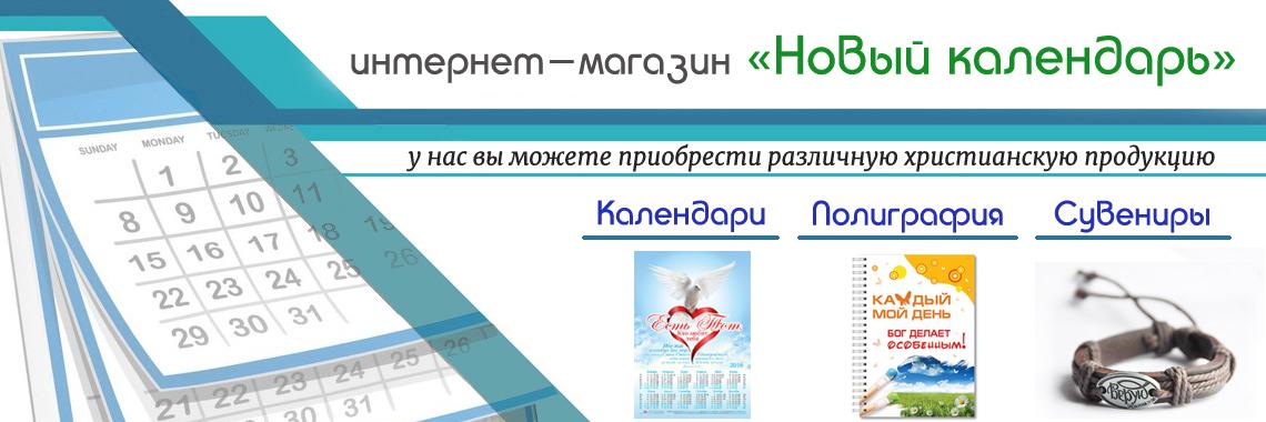интернет-магазин «Новый календарь»
