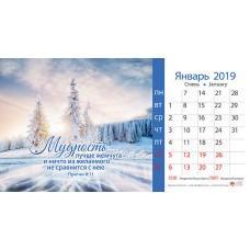 """Календарь 2019 настольный """"Мудрость"""" РУС"""